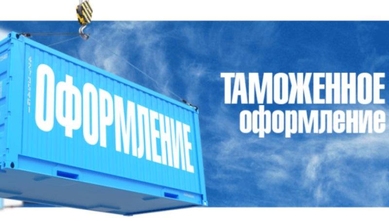 Таможенное оформление груза в России