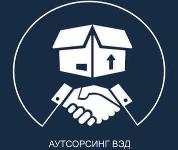 Аутсорсинг ВЭД при импорте товаров в Россию